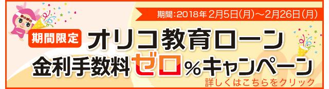 オリコ金利手数料0%キャンペーン