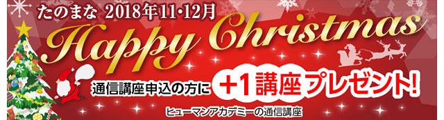 HAPPY Christmasキャンペーン