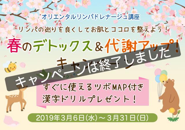 春のデトックス&代謝アップ!キャンペーン