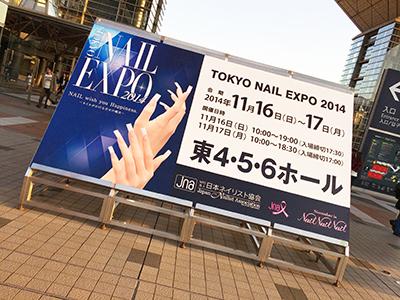 NAILEXPO2014